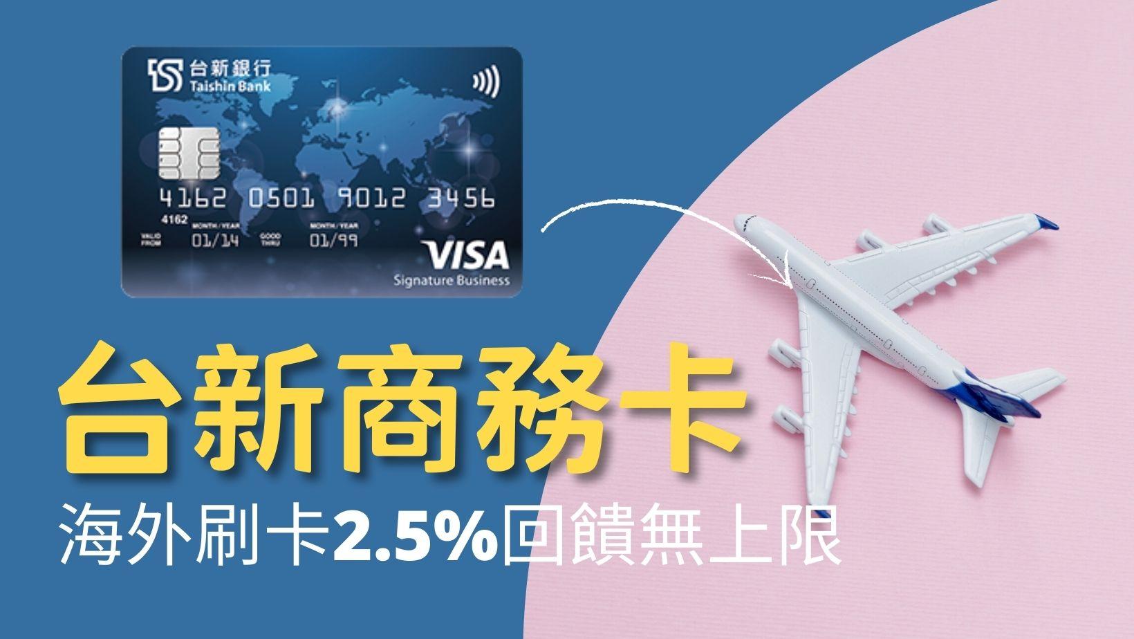 【台新商務卡】海外2.5%回饋無上限 享天天市區免費停車