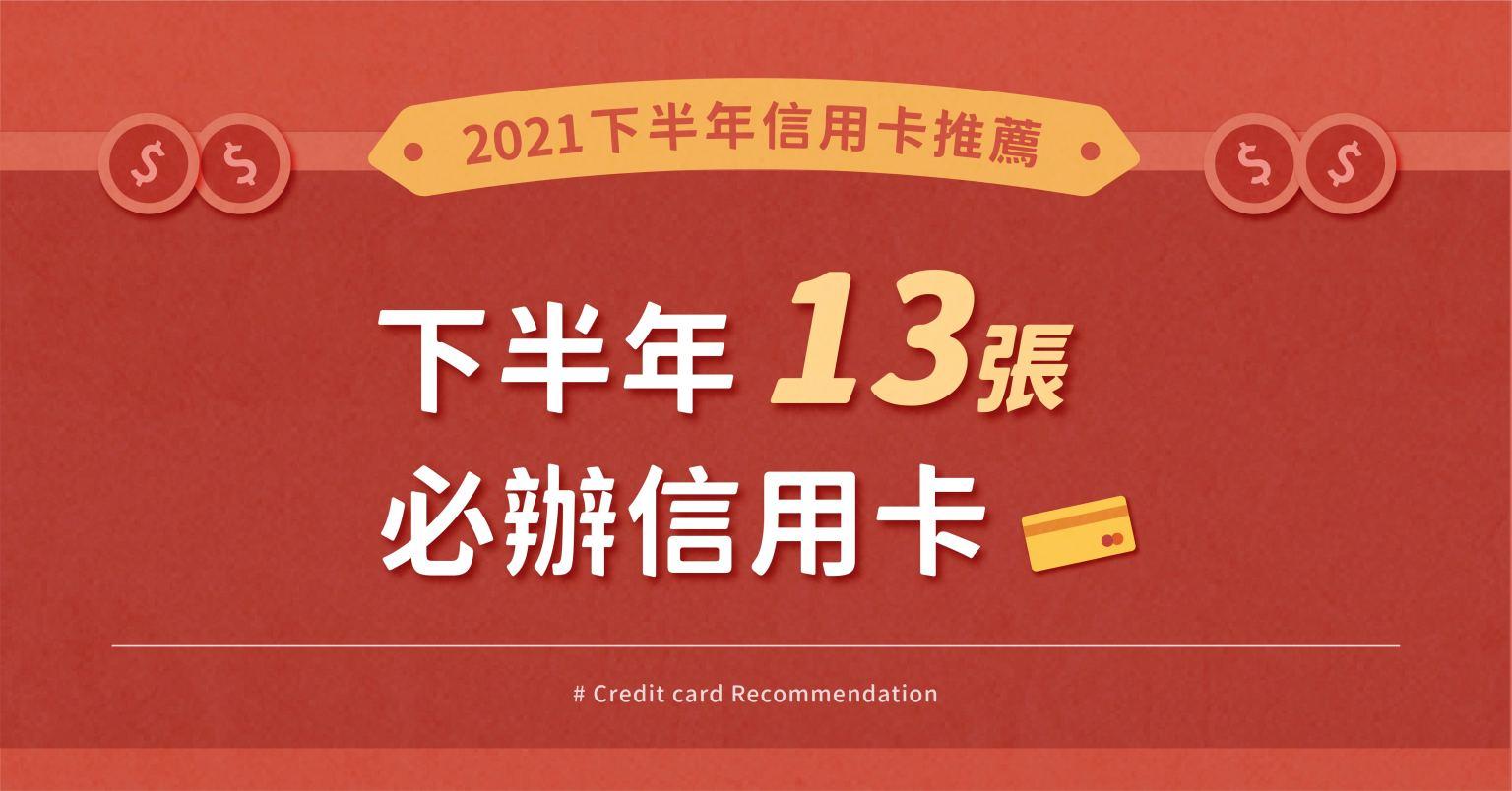 【懶人包】2021下半年信用卡推薦,精選13張必辦神卡