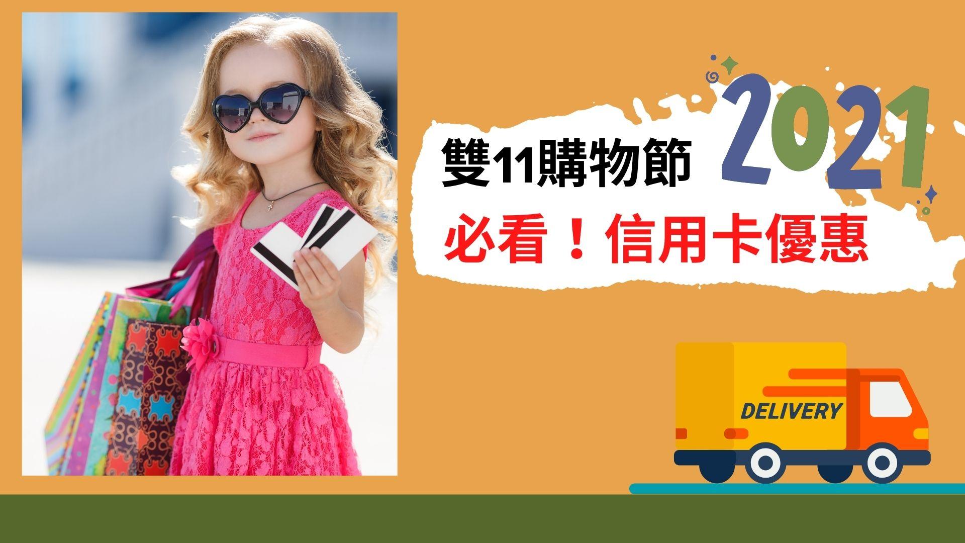 【1111攻略】2021雙11購物節信用卡優惠!momo卡回饋最高10%(持續更新中🔥)