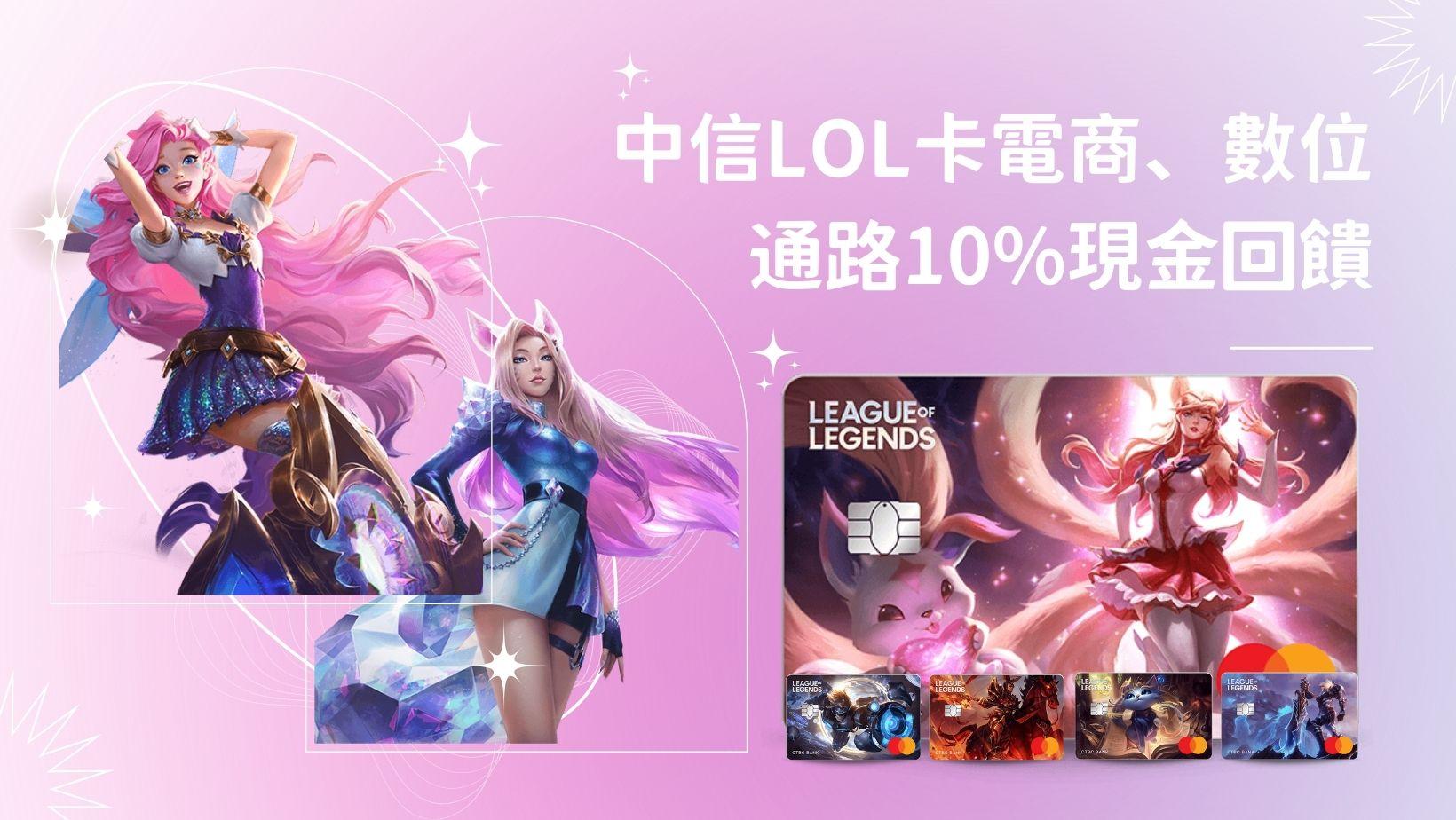 【中信英雄聯盟卡】遊戲/網購/影音/外送10%回饋 K/DA女團限量LED卡面