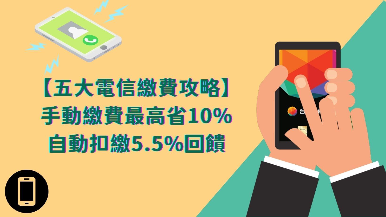 【5大電信費信用卡推薦】2021下半年最高省10%固定繳費支出