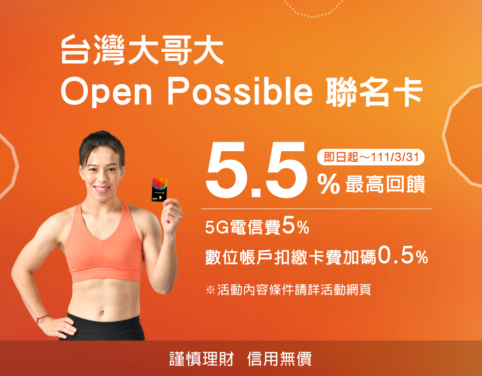 Open Possible