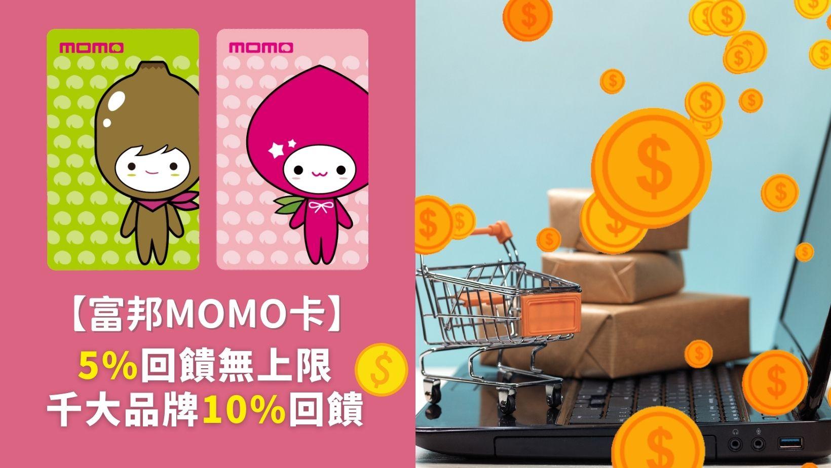 【富邦momo卡】雙11必備信用卡 最高10%回饋無上限