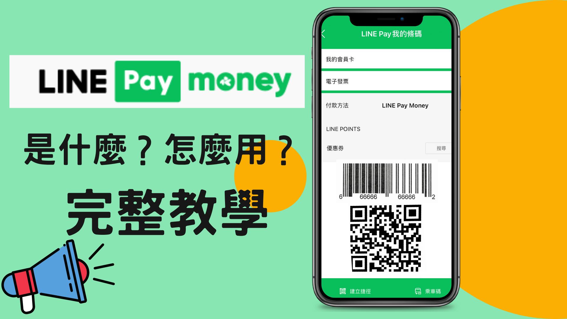 【2021使用教學】LINE Pay Money是什麼?怎麼用?