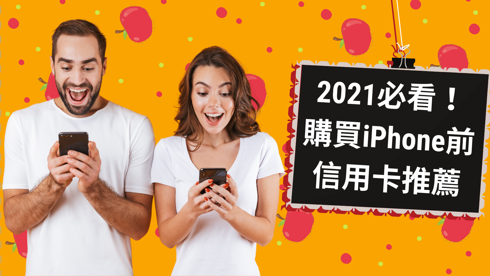 2021要買iPhone信用卡怎麼刷?11張高優惠信用卡整理