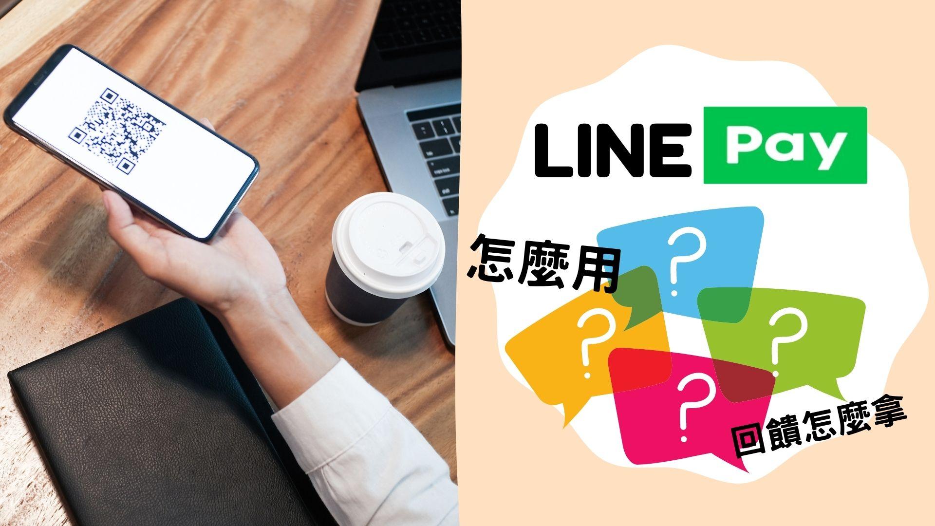 【2021最新整理】LINE Pay是什麼?回饋要怎麼拿?