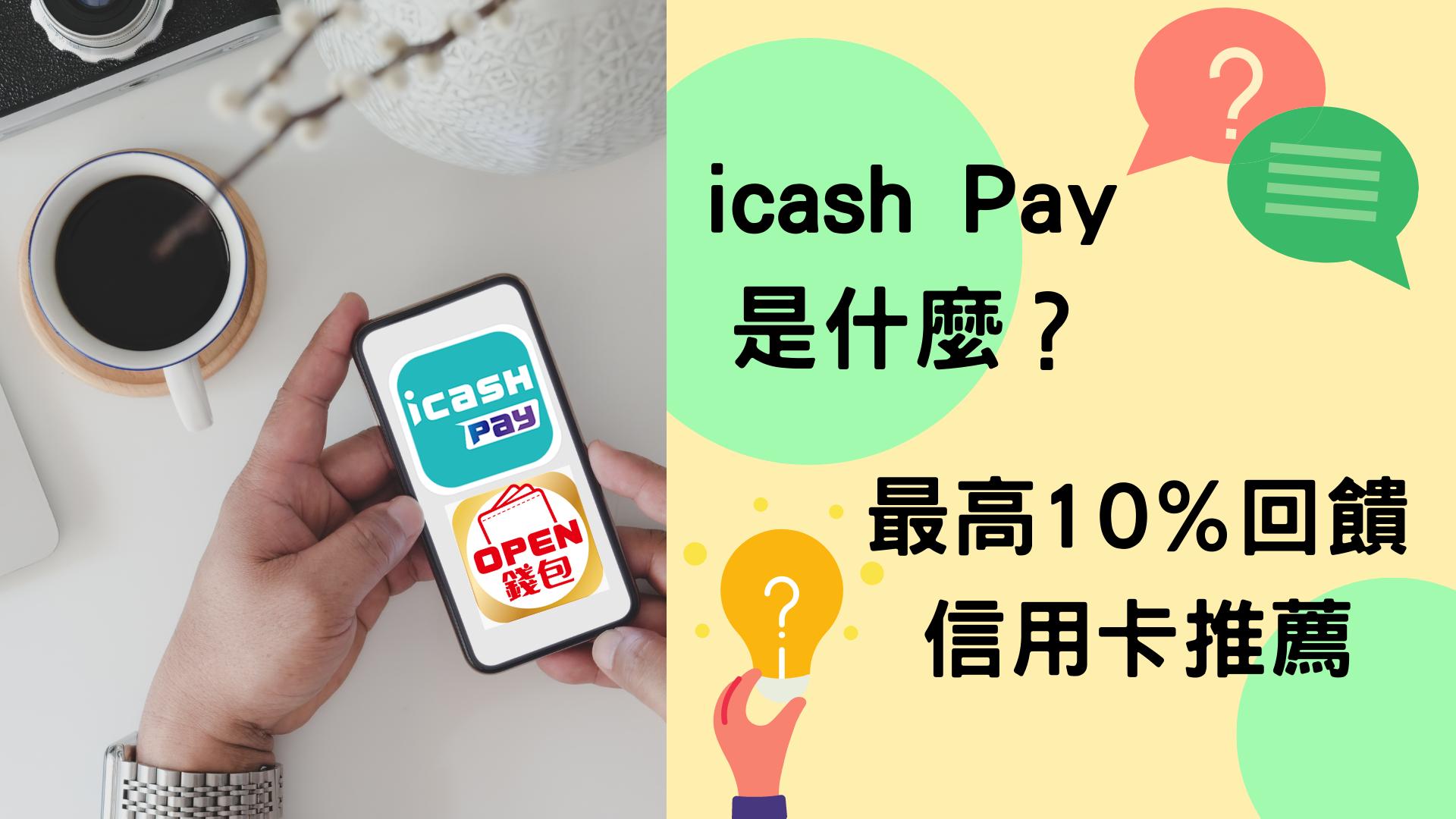 icash Pay是什麼?跟open錢包有什麼差別?最高10%回饋信用卡推薦